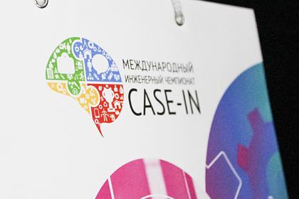 Начался международный инженерный чемпионат CASE-IN