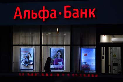 Альфа-Банк вошел в тройку лидеров рынка по кредитам наличными