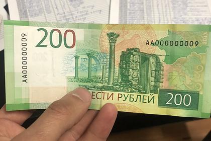 Россиянин продал простую 200-рублевую купюру коллекционеру за 15 тысяч рублей