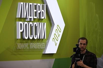 В Москве стартовал полуфинал конкурса «Лидеры России 2020»