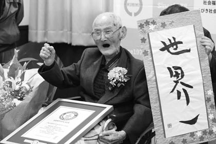 Старейший мужчина на Земле умер