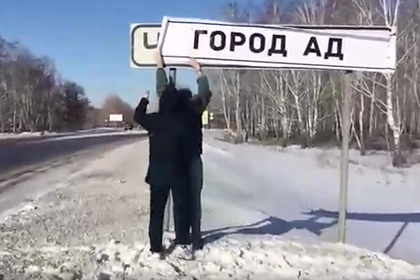В России появился «Ад»