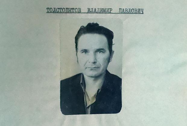 Владимир Толстопятов