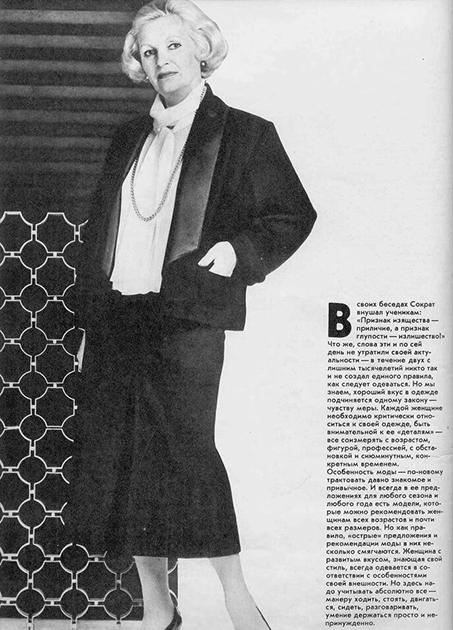 Фотосессия Валентины Яшиной в возрасте 60 лет, 1986 год