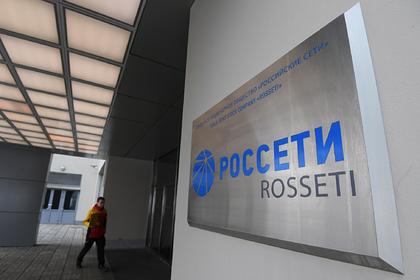 «Россети» переведут клиентские сервисы в онлайн-формат