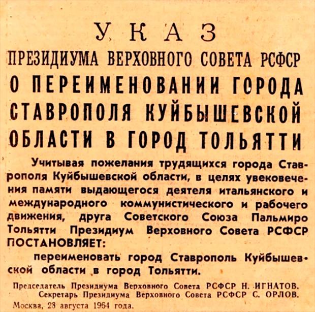 В 1964 году город Ставрополь на Волге (не путать со Ставрополем на Кавказе — <i>прим. «Ленты.ру»</i>) переименовали в честь недавно умершего генерального секретаря Итальянской коммунистической партии Пальмиро Тольятти