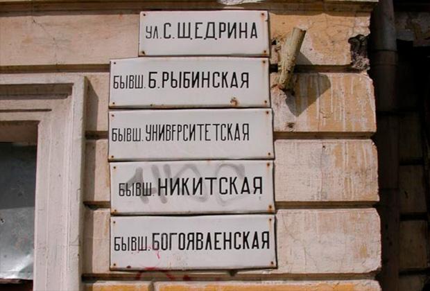 Улица Салтыкова-Щедрина в Ярославле