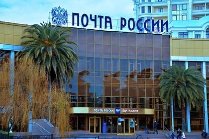 «Почта России» приостановит сообщение с 15 странами