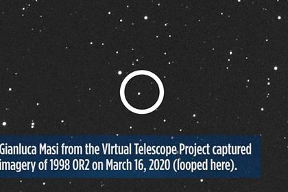 Потенциально опасный для Земли астероид попал на видео