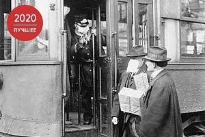 Во время пандемии «испанки» кондуктор в трамвае не пускает в салон пассажиров без защитных масок. Сиэтл, США, 1918 год