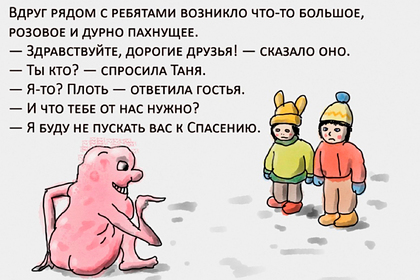 В сети удивились детскому «православному» комиксу об усмирении Плоти