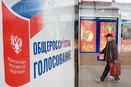 Россияне назвали самую важную поправку к Конституции