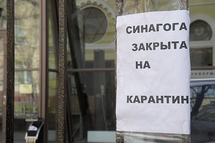 По всей России начнут закрывать синагоги