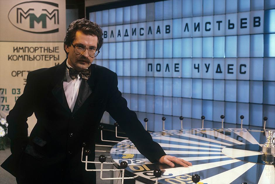 Первый ведущий капитал-шоу «Поле чудес» Владислав Листьев