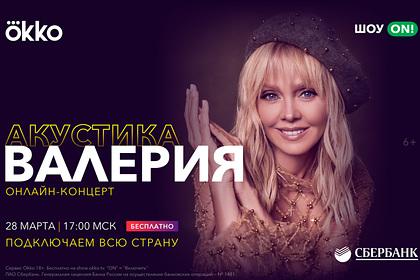 Гарик Сукачев и Валерия проведут живые концерты в Okko