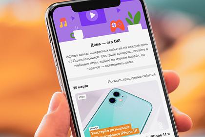 Российская соцсеть запустила приложение для находящихся на карантине