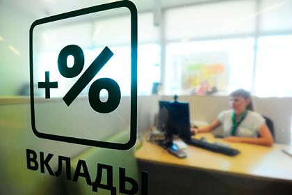 Банки попросили объяснить налог на вклады