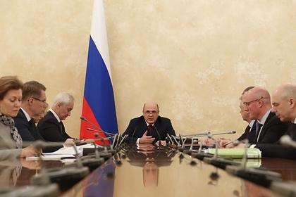 В России учредили президиум правительства