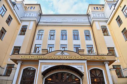 Общественная палата предложила распространить меры поддержки бизнеса на НКО