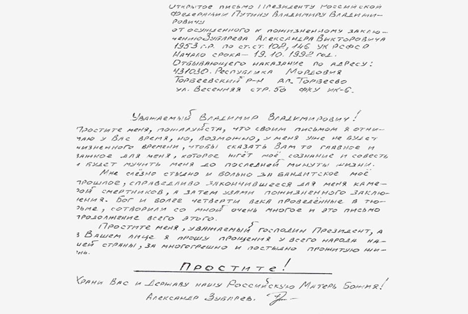 Открытое письмо приговоренного к смертной казни Александра Зубарева
