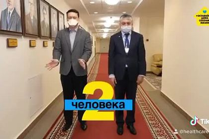 Минздрав Казахстана призвал жителей оставаться дома с помощью видео в TikTok