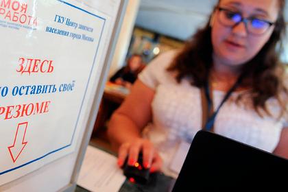 Москвичи обвалили службу занятости из-за повышенного пособия по безработице