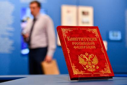 Россияне назвали самые важные поправки к Конституции