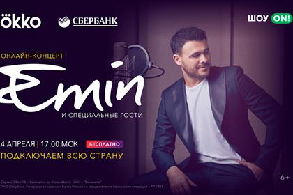 Эмин и «Сплин» устроят онлайн-концерты в Okko