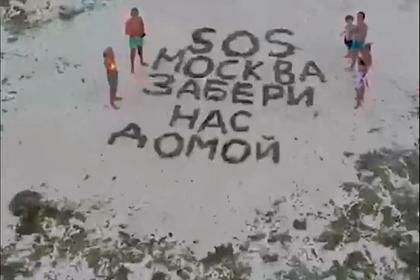 Застрявшие в Африке россияне выложили водорослями просьбу о помощи