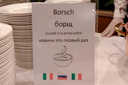 Благодарные итальянцы приготовили российским врачам борщ и посеяли раздор в сети