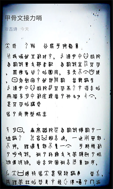 Цзягувэнь считается древнейшей китайской письменностью. Эти иероглифы изобрели в XIV-XI веках до нашей эры и использовали для фиксации результатов гадания.