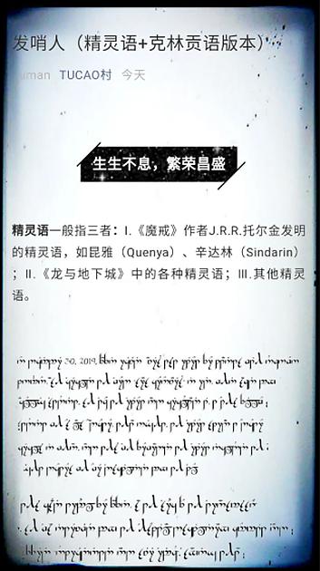 Статья Ай Фэнь, переведенная на язык эльфов из «Властелина колец»