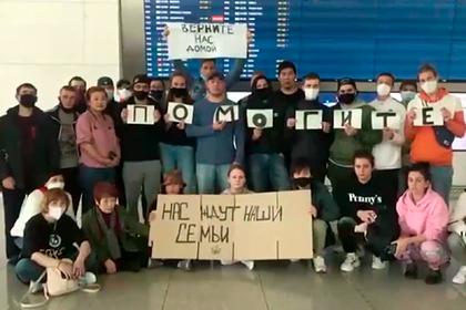 Застрявшие за границей россияне попросили Путина о помощи