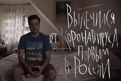 Победившие коронавирус россияне рассказали о болезни