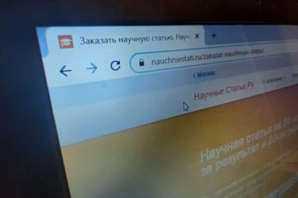 В список социально значимых сайтов попал сервис по продаже диссертаций