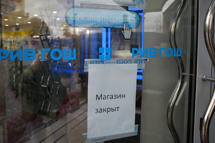 «Рив Гош» отказался платить поставщикам из-за коронавируса