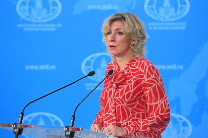 Захарова оценила решение США отнести «Русское имперское движение» к террористам