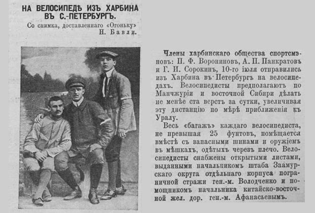 Журнальная заметка о путешествии Панкратова