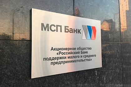 МСП Банк сообщил о высокой заинтересованности МСП в кредитной поддержке
