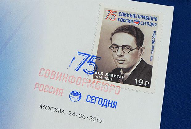 Погашенная почтовая марка с портретом диктора Юрия Левитана, посвященная 75-летию Совинформбюро
