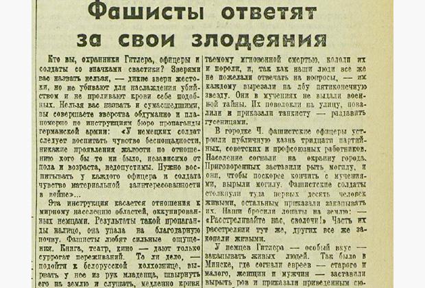 Статья Алексея Толстого «Фашисты ответят за свои злодеяния» в газете «Красная звезда» от 20 августа 1941 года