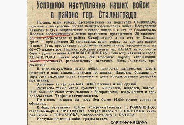 Сводка Совинформбюро о наступлении Красной армии во время Сталинградской битвы. Ноябрь 1942 года