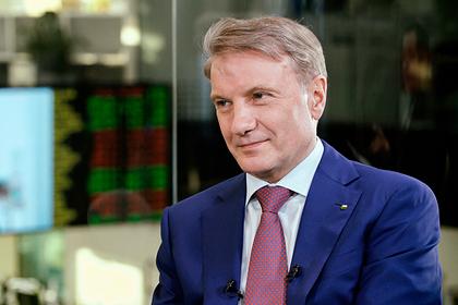 Греф оценил вероятность дефолта в России