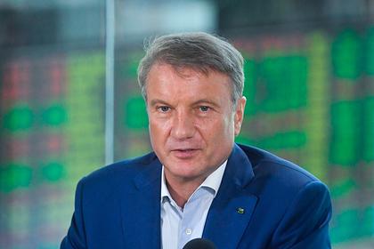 Греф объяснил разницу между ипотекой в России и Европе