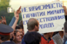 Несанкционированный митинг на Пушкинской площади в Москве, организованный партией «Демократический Союз» в день 50-летия подписания в 1939 году договора о ненападении между СССР и Германией (пакт Молотова — Риббентропа).