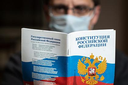 Россияне оценили важность планируемых поправок к Конституции
