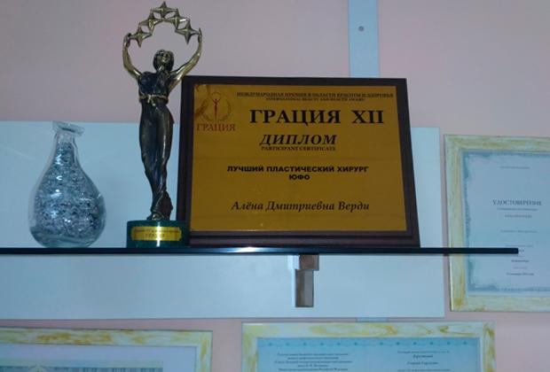 Диплом конкурса «Грация», полученный лжехирургом Верди официально