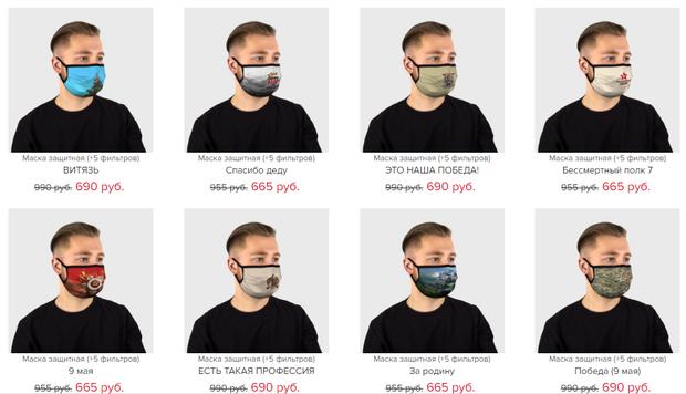 Ветераны раскритиковали маски с символикой 9 Мая