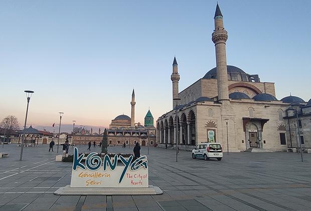 Город Конья