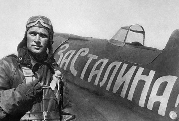 Герой Советского Союза летчик Борис Сафонов
